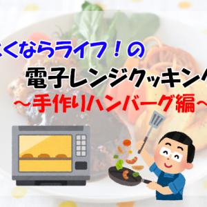 電子レンジクッキングのススメ ~ハンバーグ作り~