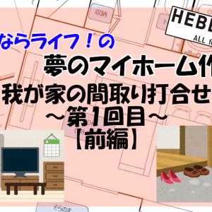 我が家の間取り打合せ【ヘーベルハウス】~第1回目 / 前編~