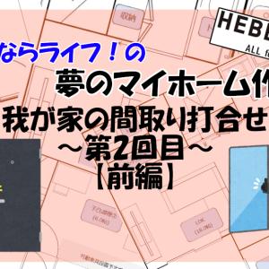 我が家の間取り打合せ【ヘーベルハウス】~第2回目 / 前編~