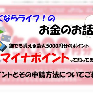 【5000円分のポイントGET】マイナポイントの取得方法!