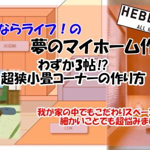 我が家の超狭小畳コーナー(たった3帖→2帖)の設計