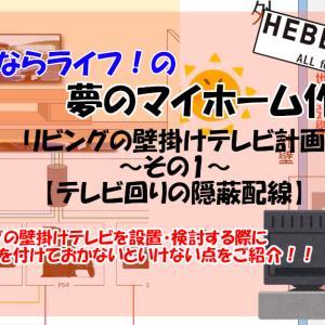 リビングの壁掛けテレビ計画【テレビ回りの隠蔽配線】~その1~