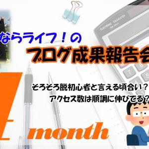 【近況報告】ブログ4か月目の成果