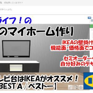 壁掛けテレビ台はIKEAがオススメ!【 BESTÅ/ベストー】
