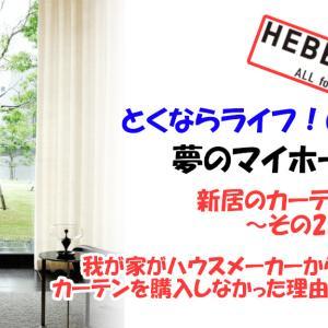 我が家がカーテンをハウスメーカーから購入しなかった理由3選!【ヘーベルハウスのカーテン打ち合わせ②】