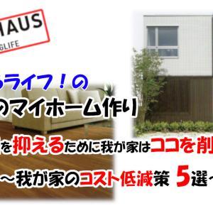 建物価格を抑えるために我が家はココを削りました!【我が家のコスト低減策5選】