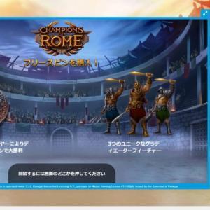 ベラジョンカジノCHAMPIONS OF ROMEのスペック・遊び方