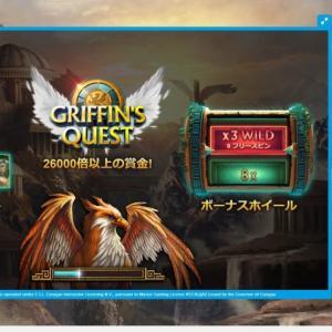 ベラジョンカジノにGRIFFIN'S QUESTはある?