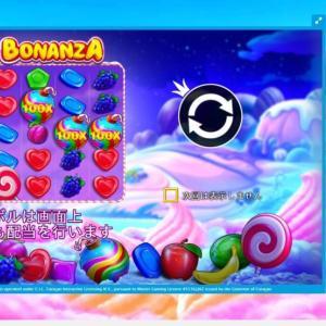 ベラジョンカジノにSWEET BONANZAはある?