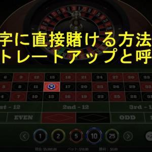 カジノルーレットの遊び方とルール