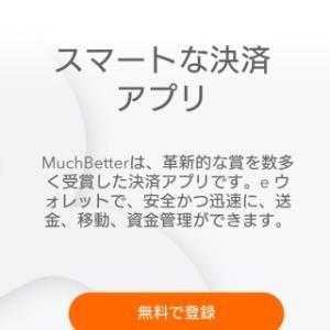 Muchbetter(マッチベター)口座開設の方法