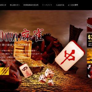 DORA麻雀で参加費無料の特別トーナメント『千里索子』が開催