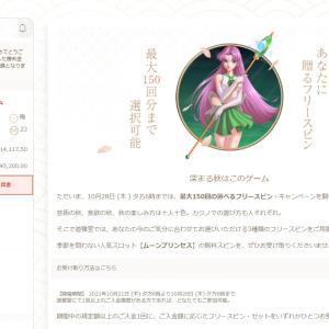 遊雅堂でムンプリ150回のフリースピンがもらえるキャンペーン中