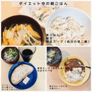 【29日目】ダイエット中の朝ごはんは定番化が便利。1ヶ月で3キロ痩せた時に食べていた献立