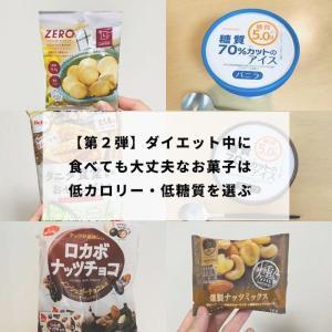 【36日目】第2弾!ダイエット中に食べても大丈夫!低カロリー・低糖質おやつ