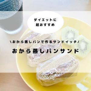 【ダイエット】おから蒸しパンサンドが低カロリーで大満足!減量中におすすめ。