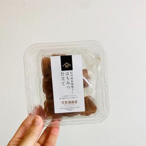 ダイエット中だから美味しいものだけを食べたい!久世福商店の梅干しが美味。