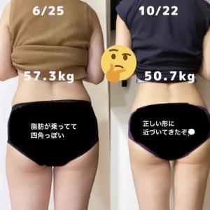 【ダイエット138日目】ビフォーアフターを見てみよう|開始時と現在のファッション変化