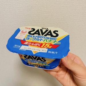 ザバスの高たんぱく質ヨーグルトを食べてみた感想
