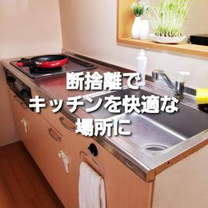 キッチン【断捨離】毎日使う場所だから不要な物を出して使いやすく