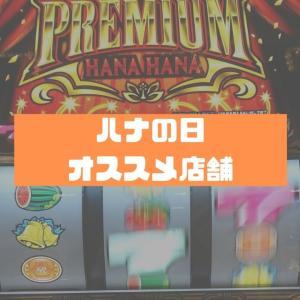 【愛知県】8月7日ハナの日のオススメ店舗|ハナハナ