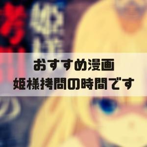 【おすすめ漫画】姫様拷問の時間です 次にくるマンガ大賞Web部門2位