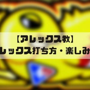 【アプリ実戦記①】アレックス打ち方・楽しみ方 アレックス教