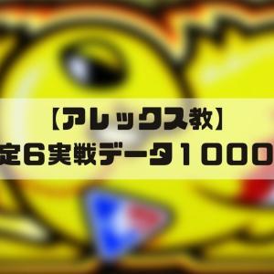 【アプリ実戦記②】アレックス設定6実戦|1000Gデータ