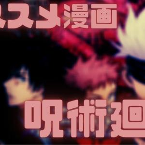 【祝アニメ化】呪術廻戦 漫画レビュー  ネタバレ 少年ジャンプ