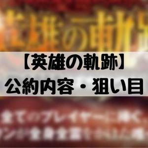 【英雄の軌跡】ヒーローズレポート公約 狙い目 イベント考察