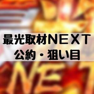 【最光取材NEXT】公約・狙い目 イベント考察