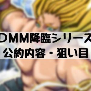 【トールハンマー・オーディン・シヴァ・ヘラクレス】公約内容・狙い目 DMM取材