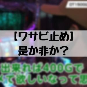 【雑記】ひぐらし祭400ヤメ問題について思う事
