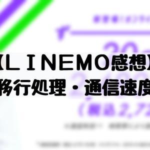 【LINEMO感想】ラインモに変更して思った事 通信速度