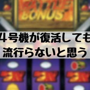 【雑談】スロット4号機が復活しても絶対に流行らない理由