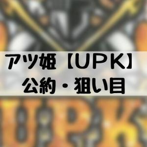【UPK】公約・狙い目解説 アツ姫イベント考察