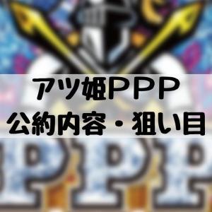 【アツ姫PPP】公約・狙い目 イベント考察