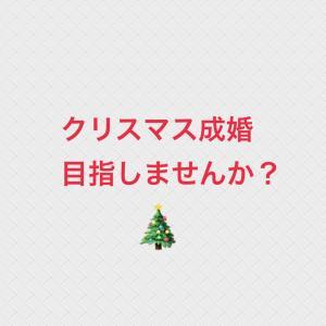 クリスマスまでに結婚しませんか?