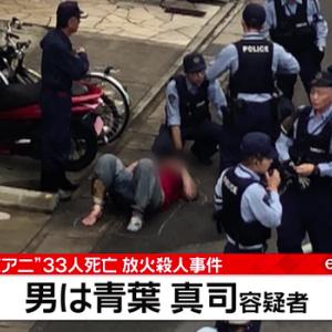 #京アニ 放火殺人事件全身やけど  #青葉真司 容疑者 事件から1年