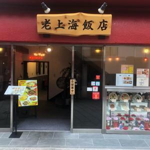赤いちゃんぽんを長崎新地中華街の老上海飯店(ろうしゃんはいはんてん)で食す