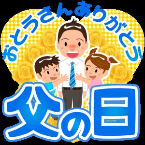 【キャンペーン告知】父の日キャンペーン2021