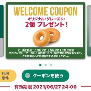ドーナツ2個無料で貰えました!