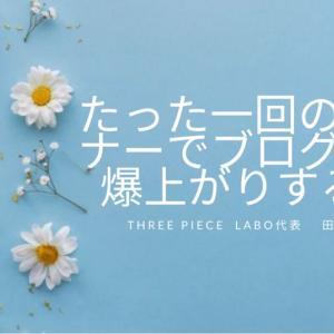 結果が出ないわけがないっ!!上野由美子さん監修アメブロプレミアムセミナーが開催されます!!