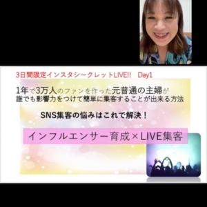 【必見!】毎月100万円売れ続ける秘訣♡超スペシャルゲスト上野由美子さん、達也さんライブご出演!