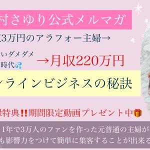 大公開!月収3万円のアラフォーパート主婦→月収220万円になったオンラインビジネスの秘訣♡