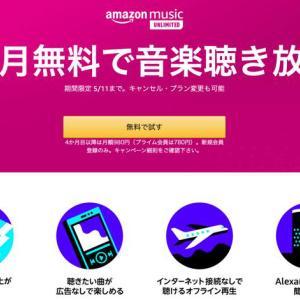 「Amazon Music Unlimited」3ケ月無料ダウンロードキャンペーン。期間限定で開催中。「自動更新されない方法」から「解約」、カンタン紹介、比較。echo 料金 学生