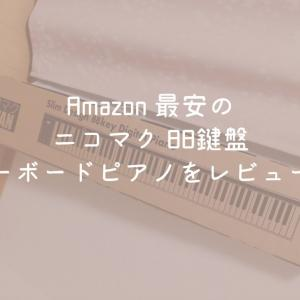 【ミニマリストおすすめ】Amazon 最安のキーボードピアノをレビュー。