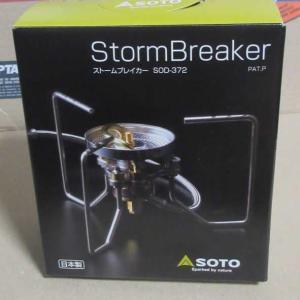 SOTO ストームブレーカー購入