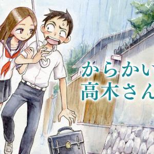 大人でも楽しめるラブコメ漫画「からかい上手の高木さん」が人気の理由とは?