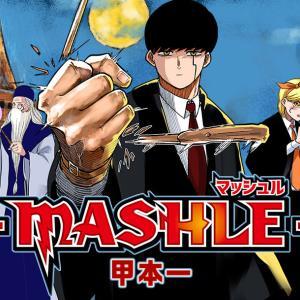 筋肉×魔法!?ジャンプ漫画「マッシュル-MASHLE-」の見どころ3選